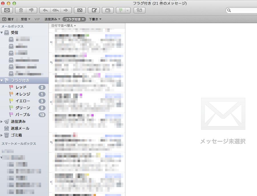 メールのTODO管理はカラーフラグが便利ですよ