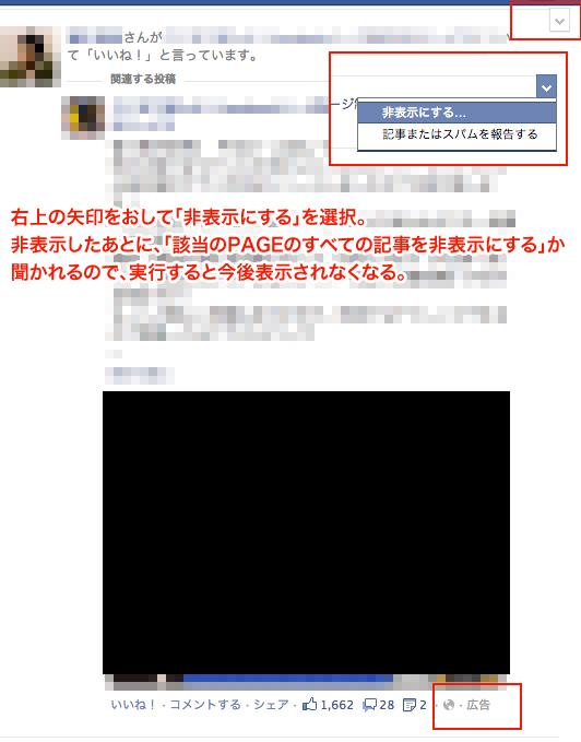 Facebookのタイムライン上に流れる興味のないPAGE広告