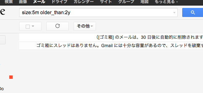 Gmailの空き容量を増加させるクリーニング方法