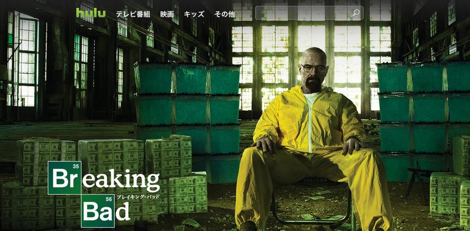 ブレイキング・バッド[Breaking Bad]