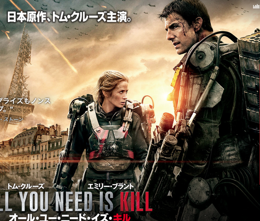 ALL YOU NEED IS KILL(米タイトルEDGE OF TOMORROW)