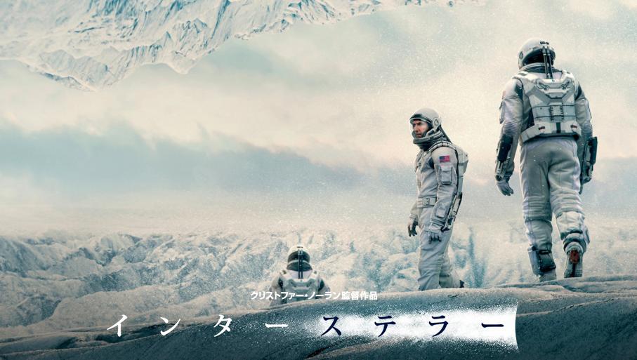 映画「インターステラー」宇宙に望みはあるのだろうか