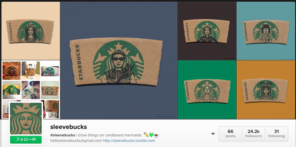 Starbucksのカップホルダーで