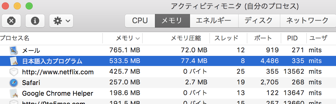 OS X(El Capitan)10.11.2で文字入力が遅くなる対処