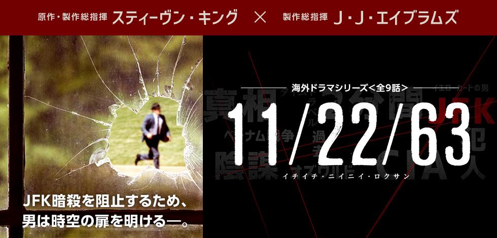 11/22/63<海外ドラマ>