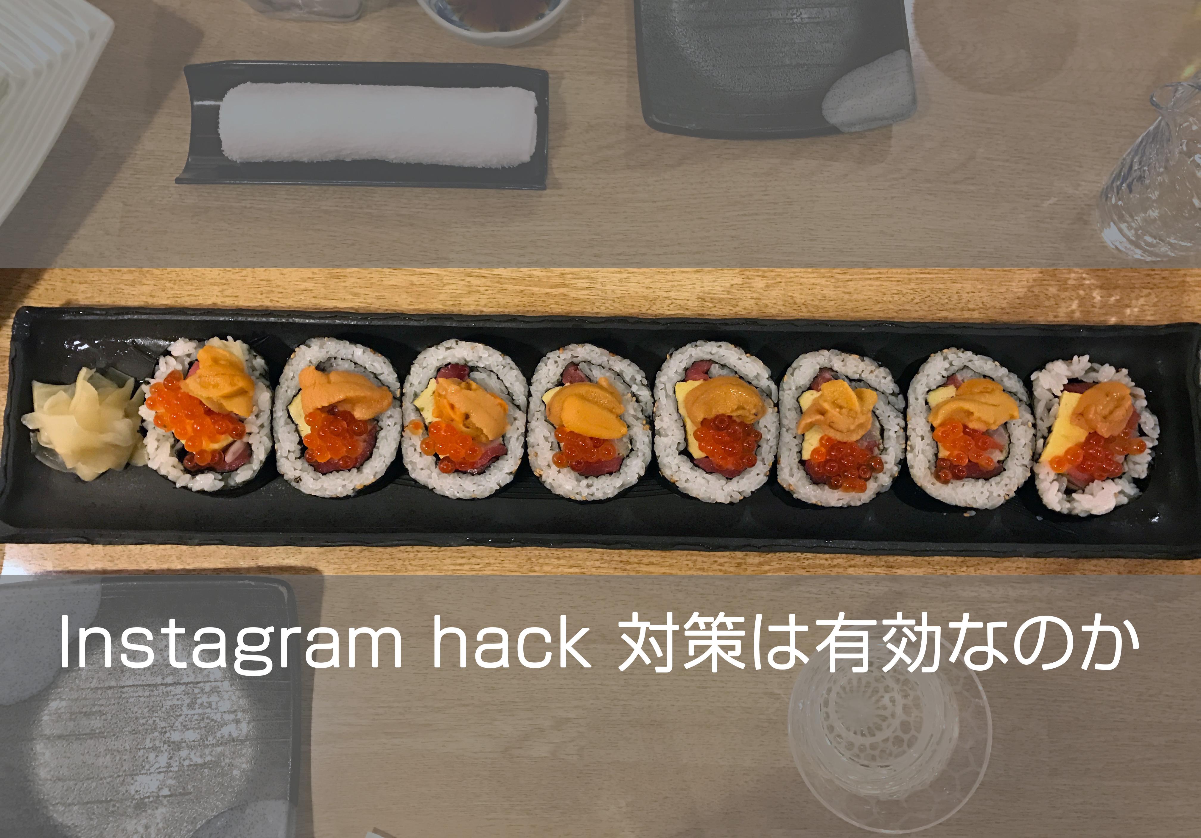 Instagram乗っ取り対策ちゃんとしていましたか?