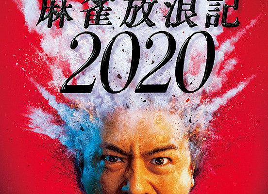 「麻雀放浪記2020」はごめんなさいでした。